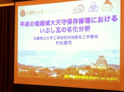 講演会のスライド画像「姫路城大天守保存修理におけるいぶし瓦の劣化分析」