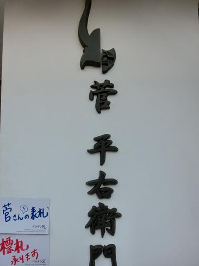 vasara特製瓦の菅水軍の甲冑オブジェ