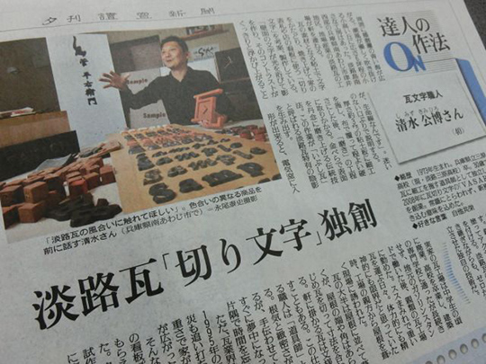 読売新聞に取り上げられたvasaraの記事 淡路瓦「切り文字」独創の記事