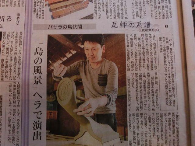 神戸新聞に掲載されたVASARAの記事