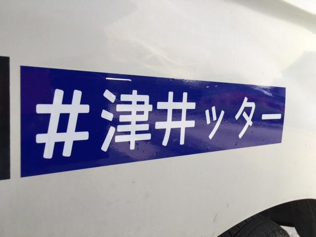 津井ッター